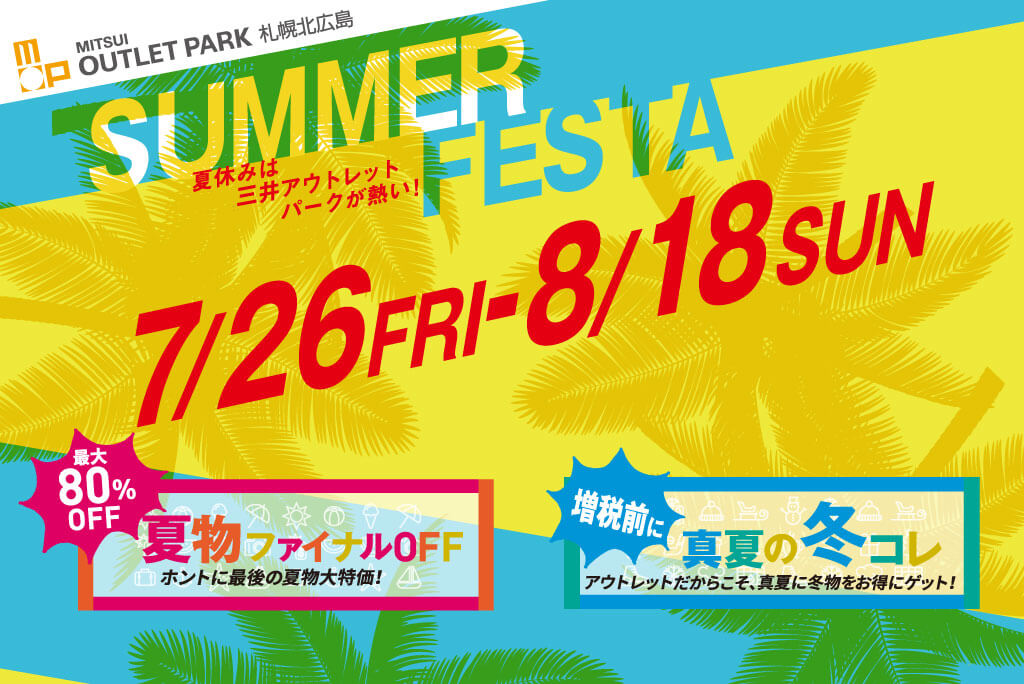 MITSUI OUTLET PARK 北広島 SUMMER FESTA
